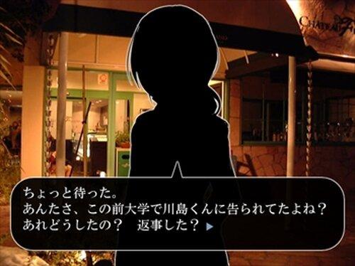 ウサミエティモ ~ヲトコなタナ~ Game Screen Shot4