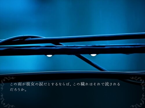 雨宿りの理由 Game Screen Shot1