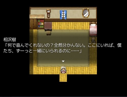 ヤンデレ彼氏~相沢樹編~ Game Screen Shot1