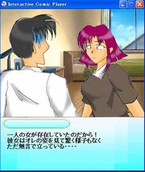 隣の死神さん(Vol.0改正版)~プロローグ~ Game Screen Shots