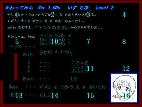かわってかん Game Screen Shot1