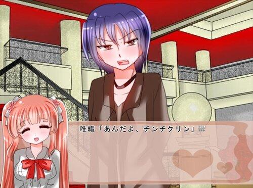プリンセス・キッス ~バレンタイン~ Game Screen Shot1