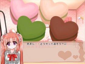 プリンセス・キッス ~バレンタイン~ Game Screen Shot2