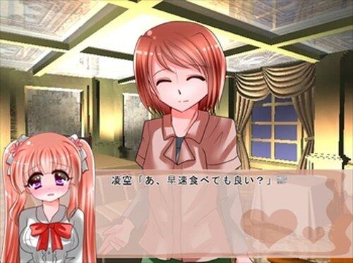 プリンセス・キッス ~バレンタイン~ Game Screen Shot3