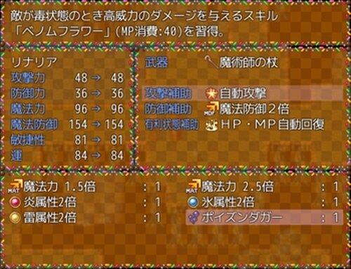 ショコラいろのセレナーデ Game Screen Shot2