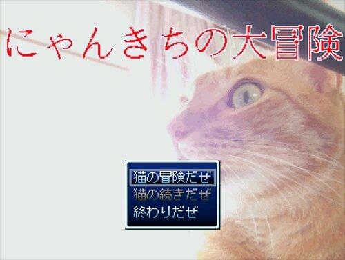 にゃんきちの大冒険 Game Screen Shot
