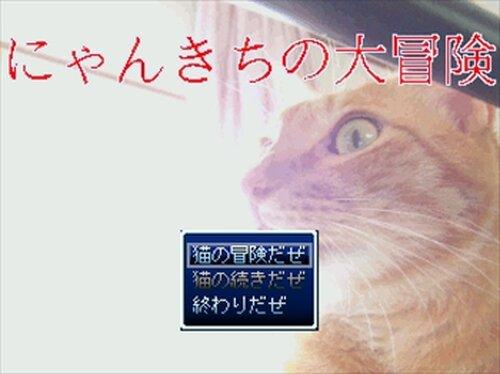 にゃんきちの大冒険 Game Screen Shots