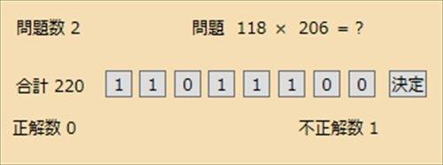 デジタル計算01 Game Screen Shot