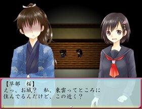 桜色の恋文 Game Screen Shot3