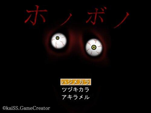 ホノボノ+アナザー Game Screen Shot1