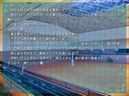 俺とアイツと喋るぬいぐるみと東京の青い空 Game Screen Shot
