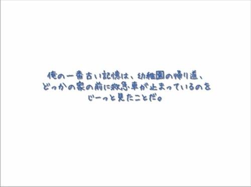 俺とアイツと喋るぬいぐるみと東京の青い空 Game Screen Shot2