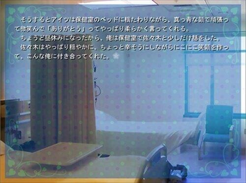 俺とアイツと喋るぬいぐるみと東京の青い空 Game Screen Shot3