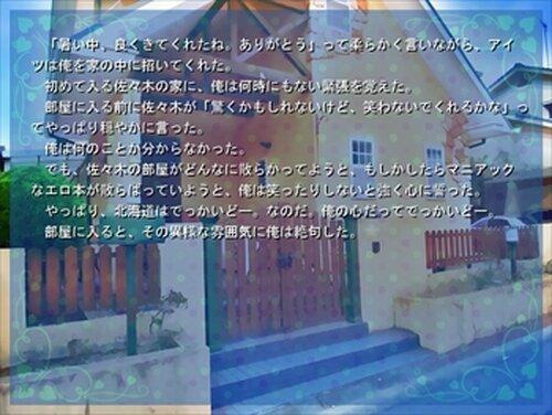 俺とアイツと喋るぬいぐるみと東京の青い空 Game Screen Shot4