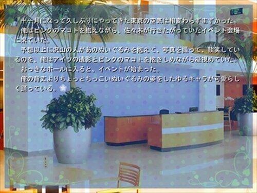 俺とアイツと喋るぬいぐるみと東京の青い空 Game Screen Shot5