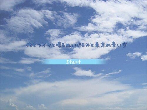 俺とアイツと喋るぬいぐるみと東京の青い空 Game Screen Shots