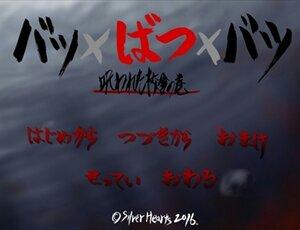 バツ×ばつ×バツ-呪われた校舎の巻- Game Screen Shot