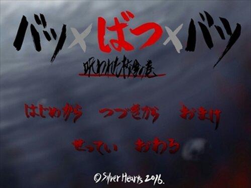 バツ×ばつ×バツ-呪われた校舎の巻- Game Screen Shots