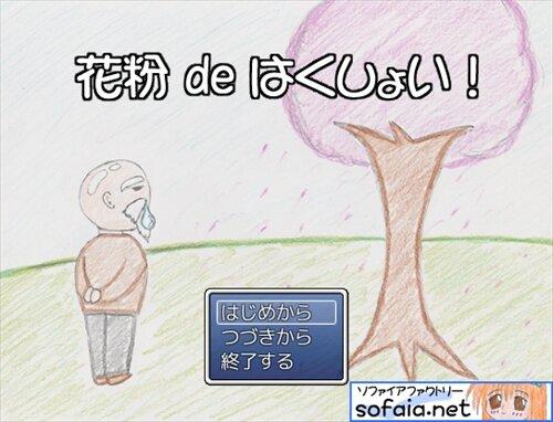 花粉 de はくしょい! Game Screen Shot1