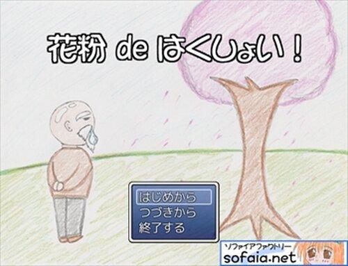 花粉 de はくしょい! Game Screen Shots