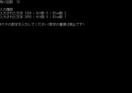 ヒットアンドブロー Game Screen Shot3