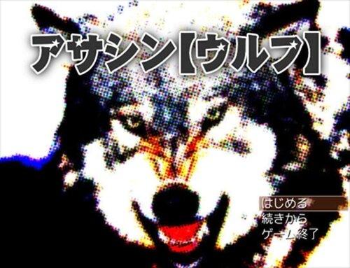 アサシン【ウルフ】 Game Screen Shot2