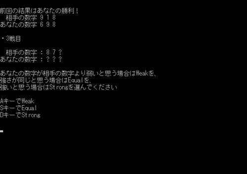 セイム3ナンバー Game Screen Shot1