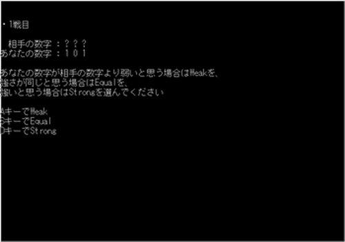 セイム3ナンバー Game Screen Shot2
