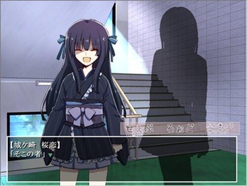 のじゃロリのヤンデレ黙示録 Game Screen Shot5