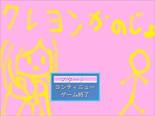 クレヨンかのじょ Game Screen Shot1