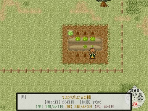 ほのぼの人外農業 Game Screen Shot1
