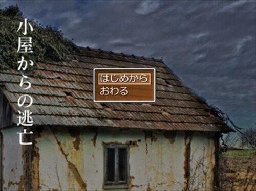 小屋からの逃亡 Game Screen Shots