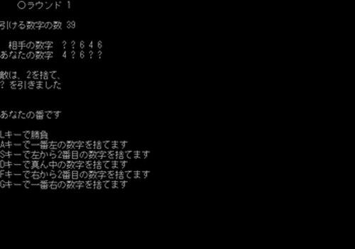 セイム5ナンバー Game Screen Shot2