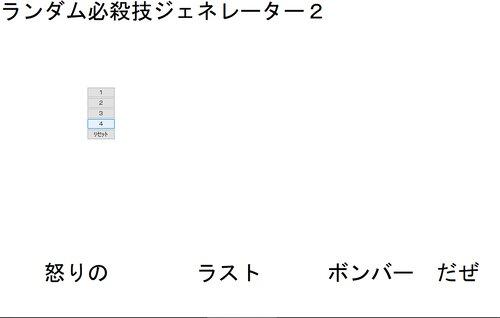 ランダム必殺技ジェネレーター2 Game Screen Shot1