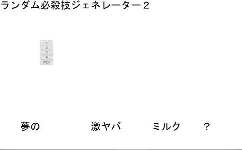 ランダム必殺技ジェネレーター2 Game Screen Shot2