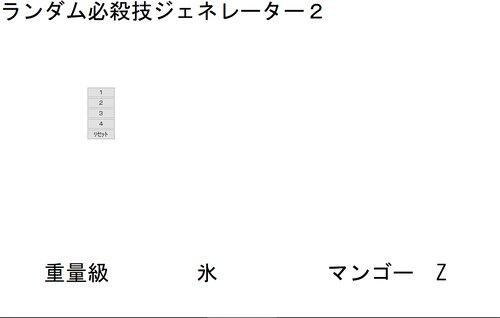 ランダム必殺技ジェネレーター2 Game Screen Shot3