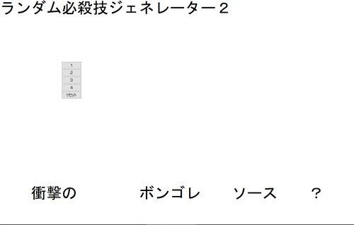 ランダム必殺技ジェネレーター2 Game Screen Shots