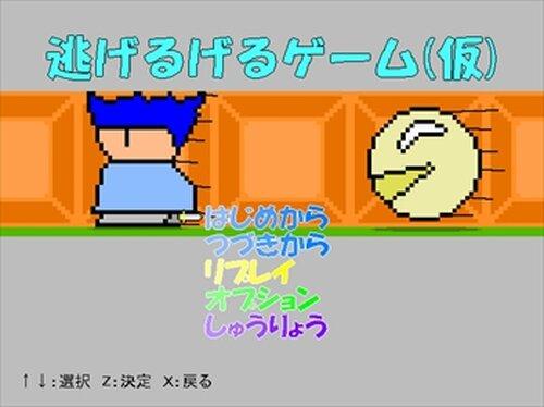 逃げるげるゲーム Game Screen Shots
