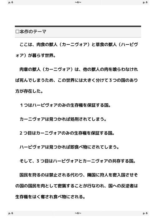 百獣戦記プレイズ&プレデターズ テーブルトークRPG 基本ルールブック Game Screen Shot