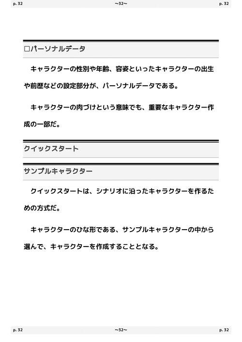 百獣戦記プレイズ&プレデターズ テーブルトークRPG 基本ルールブック Game Screen Shot4