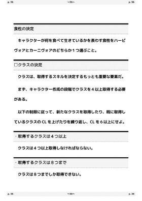 百獣戦記プレイズ&プレデターズ テーブルトークRPG 基本ルールブック Game Screen Shot5