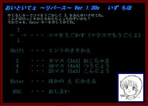 おいといてぇ~リバース~ Game Screen Shot1