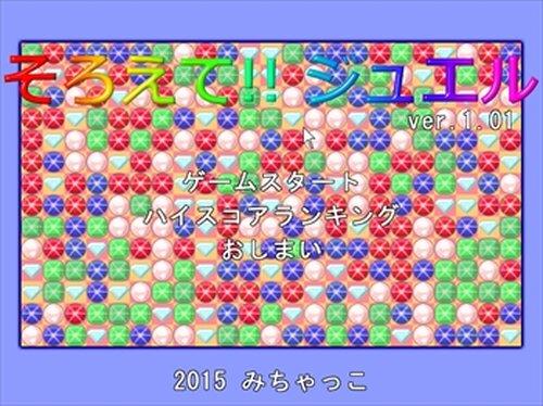 そろえて!! ジュエル Game Screen Shot2