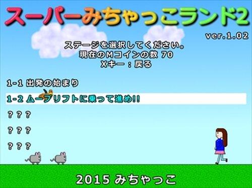 スーパーみちゃっこランド2 Game Screen Shot2