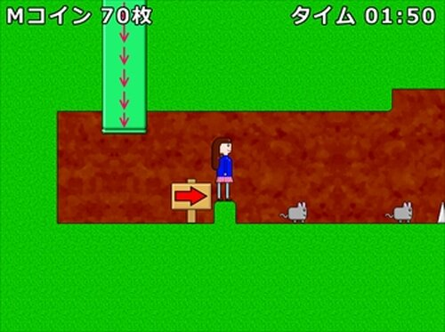 スーパーみちゃっこランド2 Game Screen Shot3