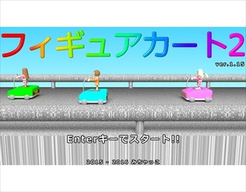 フィギュアカート2 Game Screen Shots