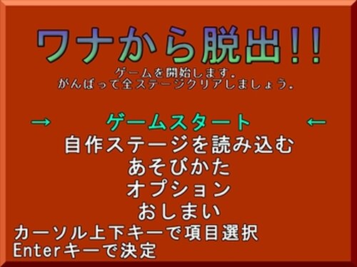 ワナから脱出!! Game Screen Shot2