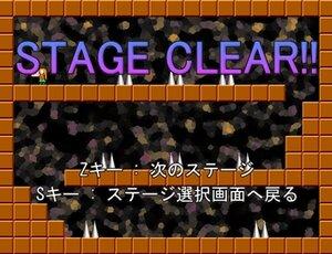 ワナから脱出!! Screenshot