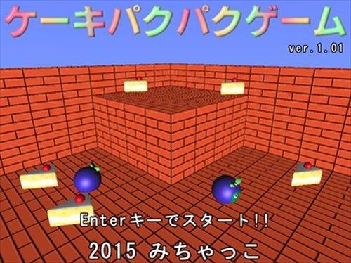 ケーキパクパクゲーム Game Screen Shot2