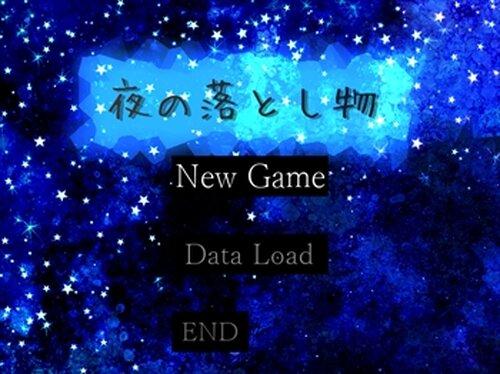 夜の落とし物 Game Screen Shots